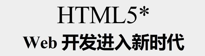 HTML5技术的7大优点