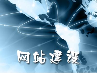 秦皇岛企业网站建设维护的主要内容