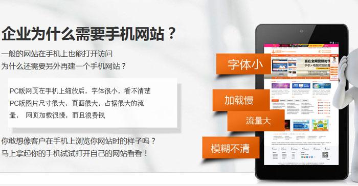 企业建手机网站会有哪些优势