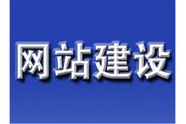青島規范網站建設價格