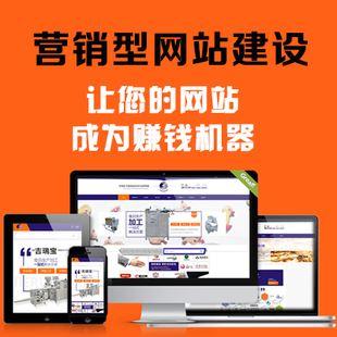 企业营销型网站建设要以营销为导向